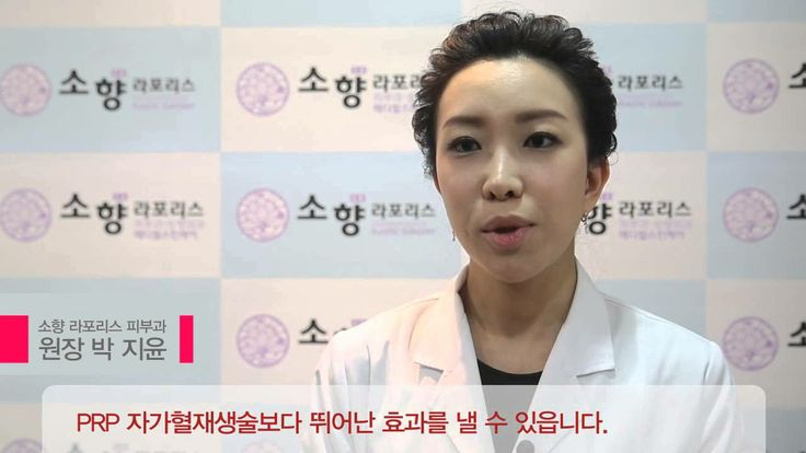 소향라포리스 피부과 박지윤원장