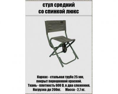 Стул складной средний со спинкой Митек Комфорт http://sport-good.ru/products/25297-stul-skladnoj-srednij-so-spinkoj-mitek-komfort  Стул складной средний со спинкой Митек Комфорт со скидкой 180 рублей. Подробнее о предложении на странице: http://sport-good.ru/products/25297-stul-skladnoj-srednij-so-spinkoj-mitek-komfort