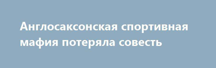 Англосаксонская спортивная мафия потеряла совесть http://rusdozor.ru/2017/07/27/anglosaksonskaya-sportivnaya-mafiya-poteryala-sovest/  Фото: www.globallookpress.com О том, как англосаксы подмяли под себя международный спорт, сколько на этом заработали и при чем тут Рокфеллеры и Исполнительный офис президента США — в материале Царьграда Унижение, власть и деньги — классический джентльменский, точнее, англосаксонский набор. Политические ...