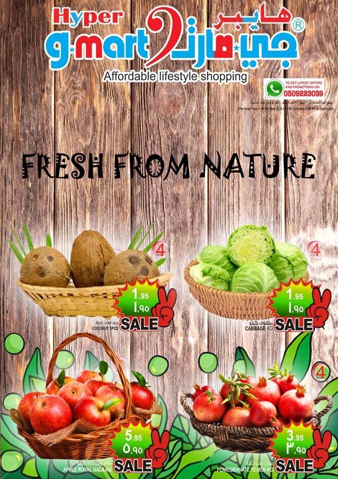 عروض هايبر جي مارت ليوم الخميس 2 2 1440 Fresh From Nature عروض اليوم Affordable Lifestyle Lifestyle Shop Fresh