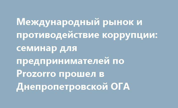 Международный рынок и противодействие коррупции: семинар для предпринимателей по Prozorro прошел в Днепропетровской ОГА http://dneprcity.net/dnepropetrovsk/mezhdunarodnyj-rynok-i-protivodejstvie-korrupcii-seminar-dlya-predprinimatelej-po-prozorro-proshel-v-dnepropetrovskoj-oga/  Как выйти на международный рынок через Prozorro? Как работать через систему электронных закупок наиболее эффективно? Какие преимущества дает обновленная версия Prozorro 2.0? Ответы на важные вопросы получили…