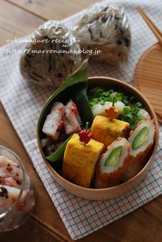 鶏肉とかぶの塩麹炒め、 パプリカといんげん入りの卵焼き、 レンコンの梅和え、 ちくわのきゅうり詰め、 ひじきときのこの炊き込みごはん、 Japanese Bento Lunch (Rice Balls, Tamagoyaki Egg Omelet, Cucumber-Stuffed Chikuwa Fish Tube, Veggies) 弁当