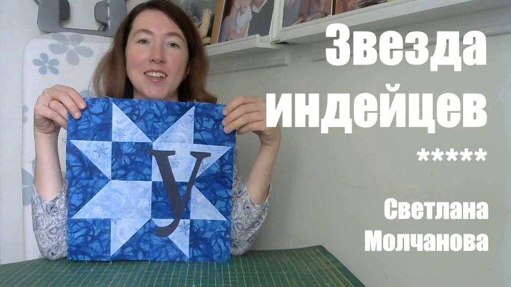 """Лоскутный блок """"Звезда индейцев"""". Одеяло-2017. Выпуск 37"""