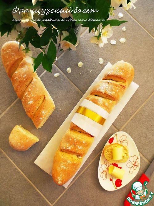 Французский багет - кулинарный рецепт