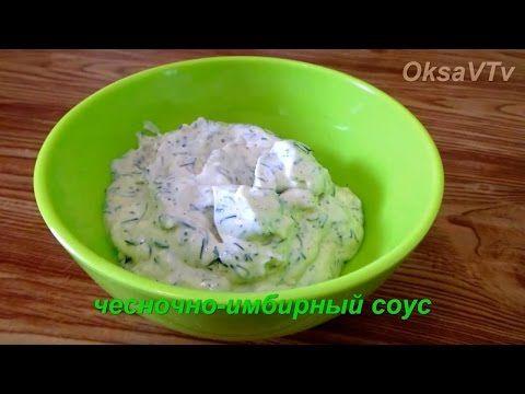Имбирный соус: рецепты соусов с имбирем для салатов