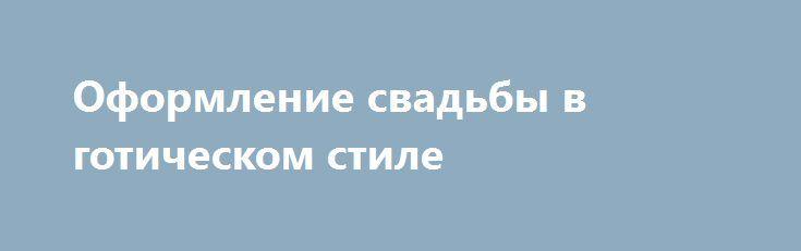 Оформление свадьбы в готическом стиле http://aleksandrafuks.ru/oformlenie/  Среди пар, вступающих в брак, нередко встречаются и представители субкультур, которые так же, как и все остальные, хотят сделать свою свадьбу событием масштабным и запоминающимся. К примеру, яркими представителями данного направления могут по праву считаться приверженцы готической субкультуры.  http://aleksandrafuks.ru/свадьба-в-готическом-стиле/ В проведение свадьбы, оформление зала на свадьбу, общий сценарий…