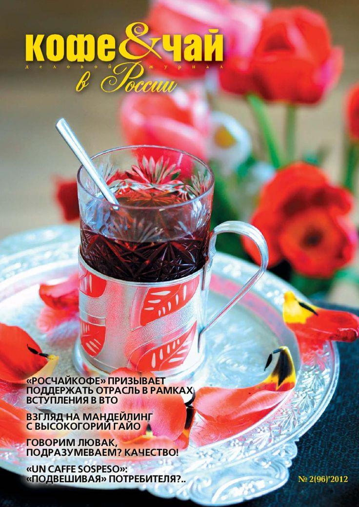 Coffee and Tea Russia 2-2012 FREE | Coffee & tea, Teas and Coffee