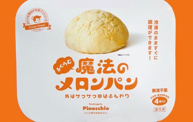 ふくらむ魔法のメロンパン世界初!解凍不要でふくらみながら焼きあがるおうちで簡単焼きたてパン天然酵母・米油使用のメロンパン【楽天市場】