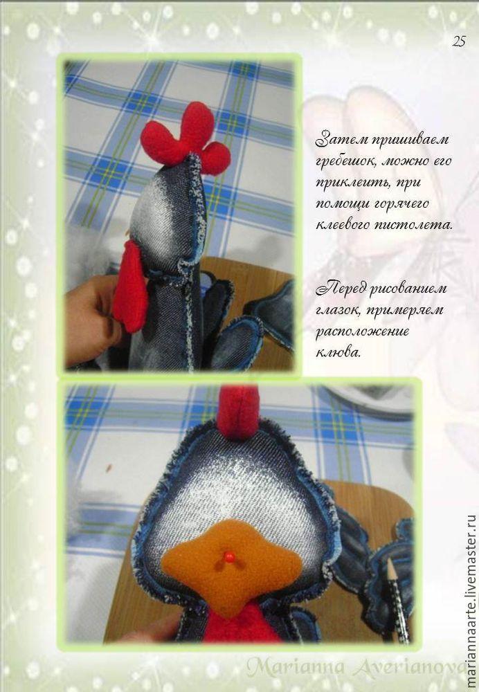 Делаем симпатичных молодых петушков из джинсовой ткани или флиса - Ярмарка Мастеров - ручная работа, handmade