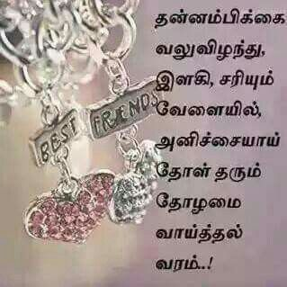 Best Friend Tamil Quotes Quotes Mom Quotes Friends