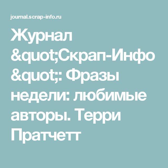 """Журнал """"Скрап-Инфо"""": Фразы недели: любимые авторы. Терри Пратчетт"""