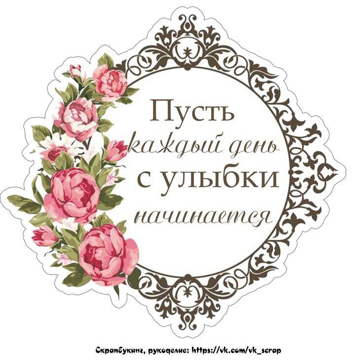 Надпись на открытку для девочки