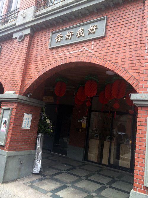 【台北】青木由香さんのお店「你好我好」:大橋頭   天天開心 HappyEverydays