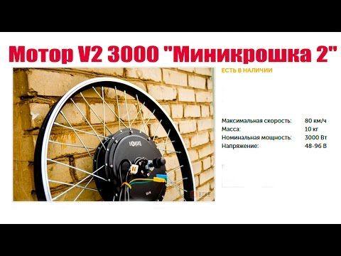 """-=Веломастера.RU=- Мотор колесо. трехколесные велосипеды для взрослых (трициклы /трайки). ремонт электровелосипедов. Литий-фосфатные (LiFePo4) аккумуляторы и электровелосипеды продажа. Зарядки на 24V 36V 48V 60V 72V. , Статьи,                      """" Электровелосипед своими руками.""""  Часть 1 - Мотор-Колесо"""