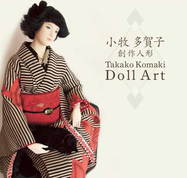 小牧多賀子 Doll Art
