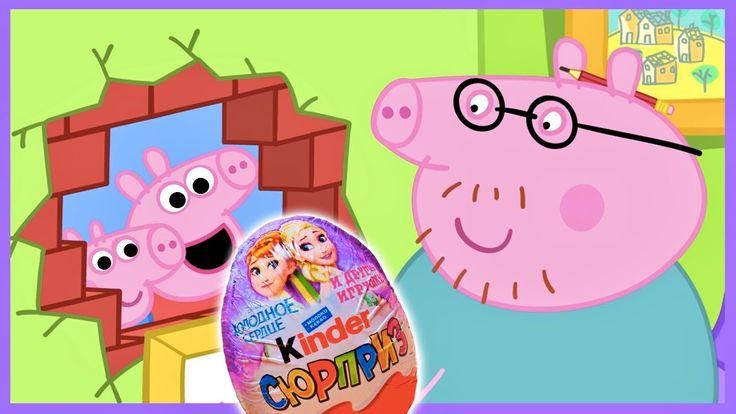 Свинка Пеппа Пинг мультик для детей с игрушками и Киндер Сюрприз Диснеи...