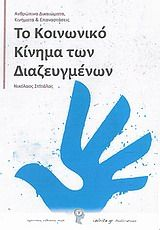 Copy4Paste: Βιβλία για το διαζύγιο. Βοήθεια στα παιδιά