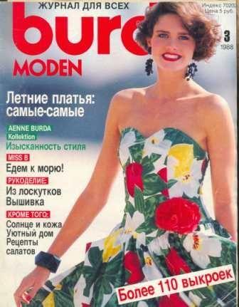 Архив журнала бурда с 1987 года: смотреть онлайн