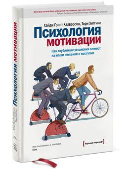 Книга «Психология мотивации. Как глубинные установки влияют на наши желания и цели». Автор Хайди Грант Хэлворсон. Отзывы о книгах, описания, отрывки, бесплатные главы PDF, рецензии.