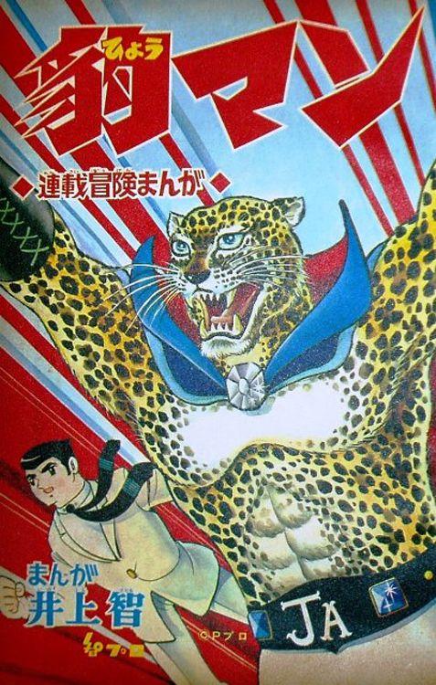 astromonster:発音ガイド文字が異なるようにそれらを表示ものの「ヒョウ」男、漫画カバー、P.プロダクションはい、「ヒョウ」と「ジャガー」のための漢字は同じです。