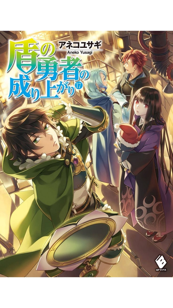 Read The Rising Of The Shield Hero Tate No Yuusha No Nariagari Full Manga Chapters In English Online Anime Light Novel Hero
