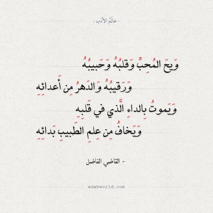 اقتباسات من الشعر العربي والأدب العالمي Writing Math Arabic Calligraphy