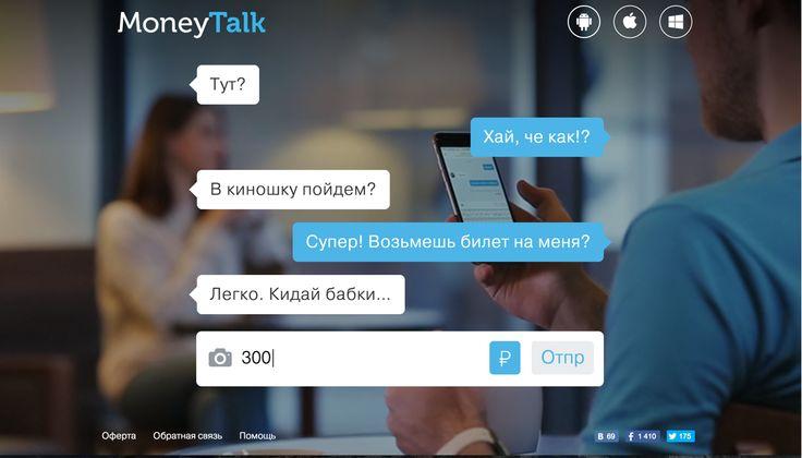 Страница MoneyTalk