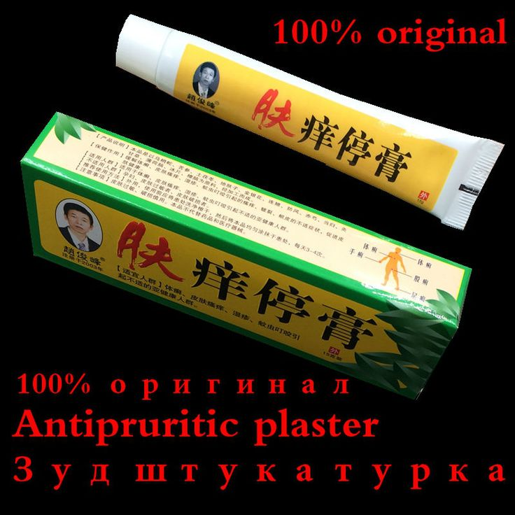 Ointment  Anti-itch Cream Herbal Anti-Skin Itching Cream Anti-Bacterial Seborrheic Dermatitis Psoriasis psoriasis ointment from