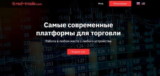 Жалоба на мошенничество фондовом рынке