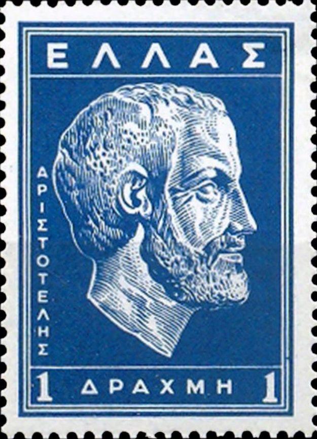 1956 Έκδοση Υπέρ εταιρείας Μακεδονικών σπουδών - Αριστοτέλης δάσκαλος του  Μ. Αλέξανδρου