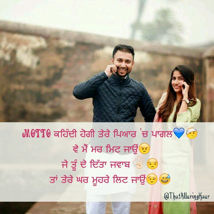 Best Couple Quotes In Hindi: 17 Best Ideas About Punjabi Couple On Pinterest