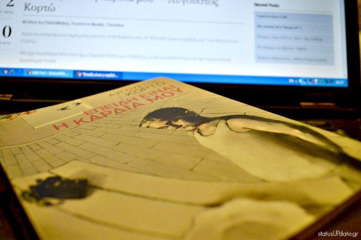 """Αργά το απόγευμα και είμαι μόνη μου στο σπίτι διαβάζοντας το """"Επειδή είναι η καρδιά μου"""" του Αύγουστου Κορτώ."""
