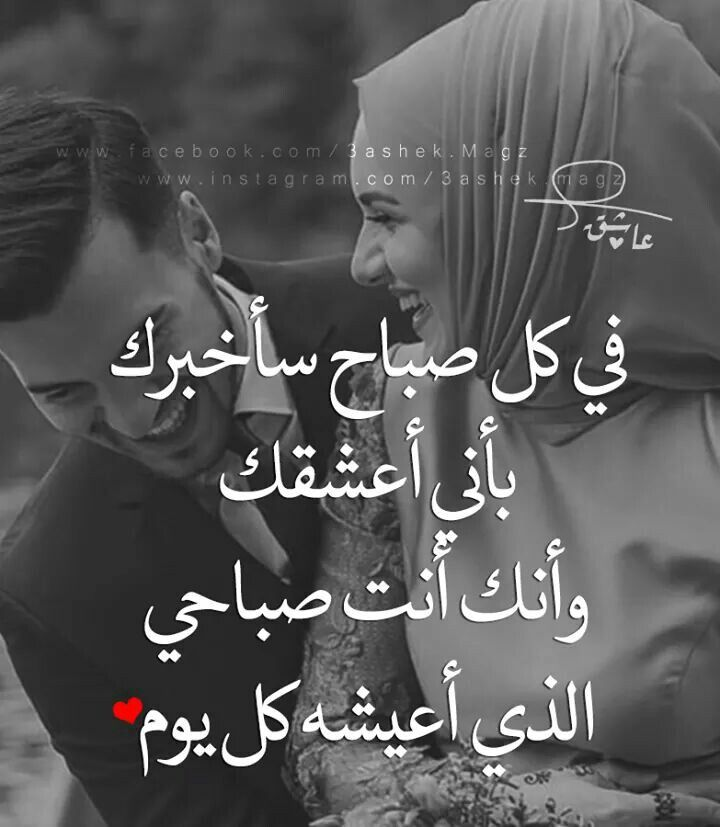 Pin By On حب عشق Love Smile Quotes Sweet Love Quotes Morning Love Quotes
