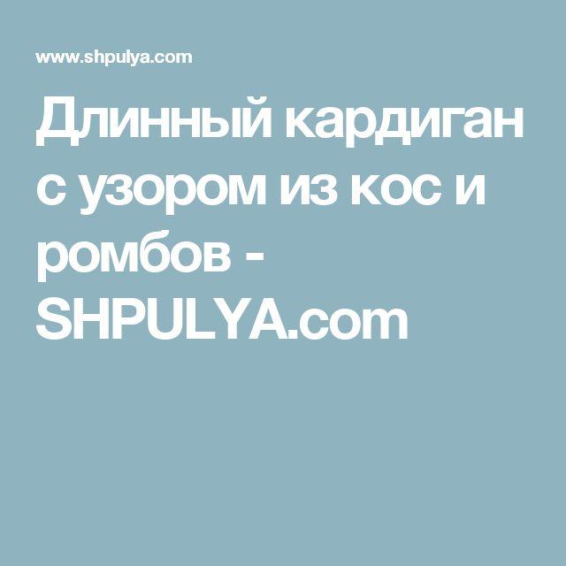 Длинный кардиган с узором из кос и ромбов - SHPULYA.com