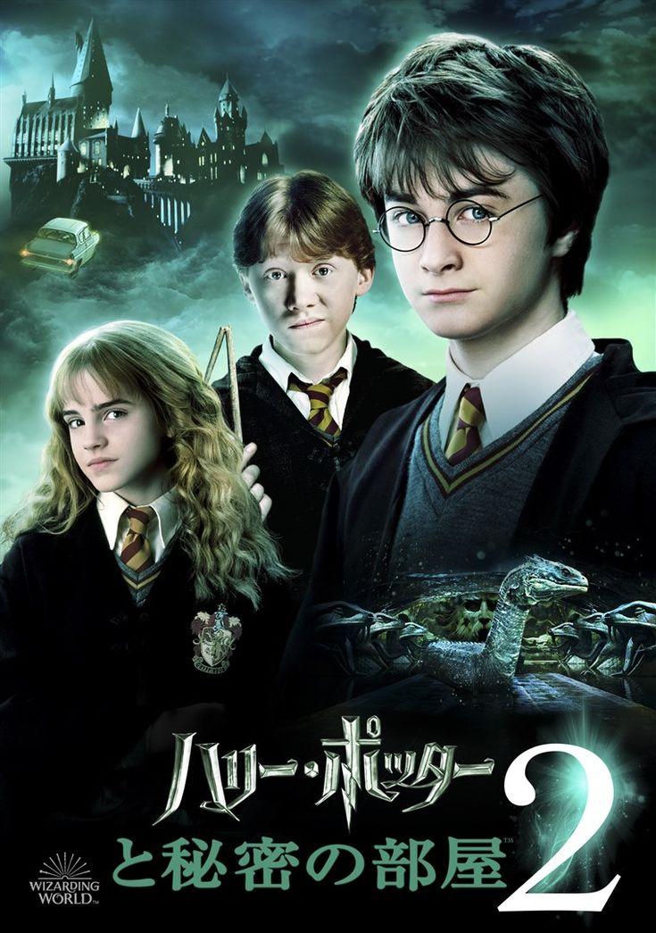 Pin De Nanamin En Lig制作物参考 Peliculas De Harry Potter Ver Peliculas Completas Peliculas Completas Gratis