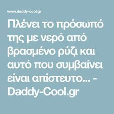 Πλένει το πρόσωπό της με νερό από βρασμένο ρύζι και αυτό που συμβαίνει είναι απίστευτο... - Daddy-Cool.gr
