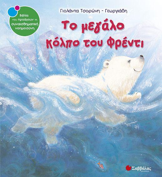 Ο Φρέντι, μια μικρή πολική αρκούδα, δεν ξέρει να κολυμπάει. Θα τον βοηθήσουν οι φίλοι του να μάθει; Ποιο κόλπο θα δείξει ο Φρέντι στα αδέρφια του ώστε να κολυμπούν… πετώντας;