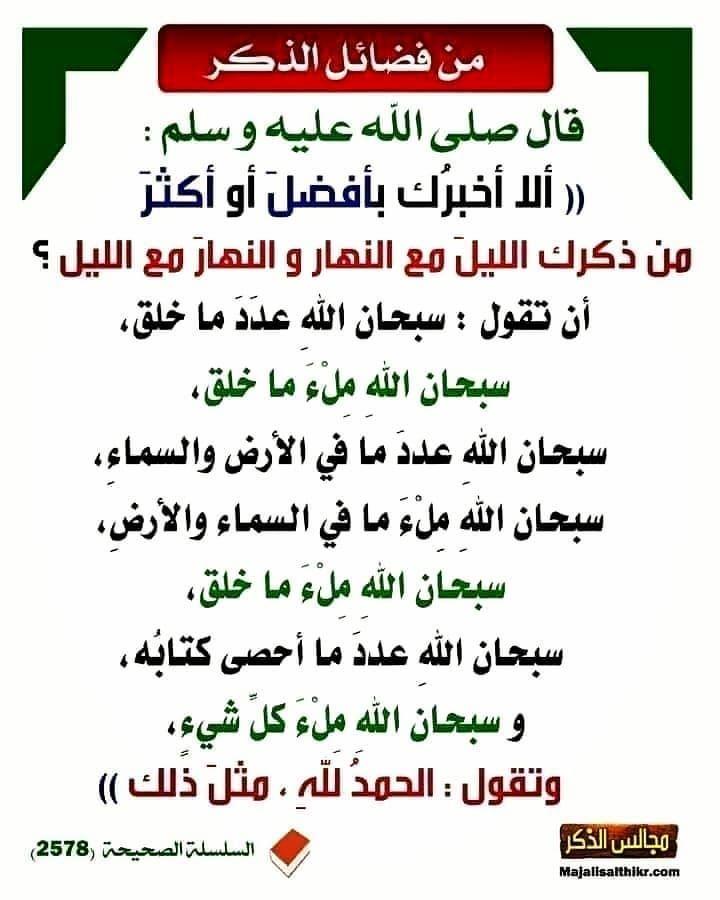 Instagram Post By الكتاب والس نة Jan 20 2021 At 8 49pm Utc In 2021 Islamic Phrases Words Quotes Instagram Posts