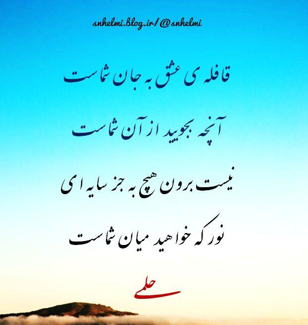 ادبیات عرفانی دوبیتی کلام معنوی عارف معاصر سیدنویدحلمی حلمی Helmi Snhelmi Seyednavidhelmi Mysticpoet Mystic Persian Poetry Persian Poem Farsi Quotes