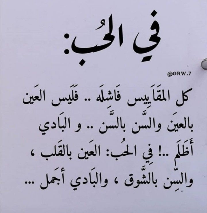 Pin By Mai Said On Information Arabic Phrases Arabic Quotes Love Quotes