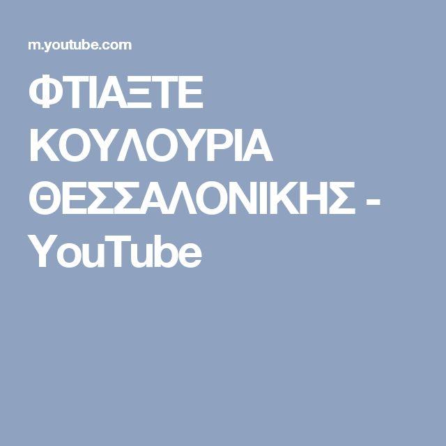 ΦΤΙΑΞΤΕ ΚΟΥΛΟΥΡΙΑ ΘΕΣΣΑΛΟΝΙΚΗΣ - YouTube