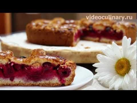 Пирог с вишней из песочного теста - Рецепт Бабушки Эммы - YouTube