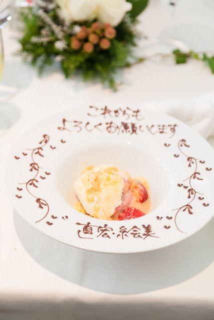 結婚式場写真「お二人からのメッセージ♪ デザートプレートにお入れします