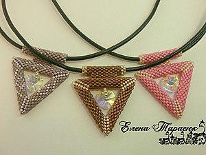 * Плетем объемный треугольник из бисера. | Ярмарка Мастеров - ручная работа, handmade