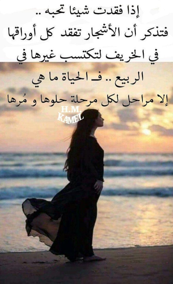 الحياة حلوة و مرة Talking Quotes Arabic Quotes Photo Quotes