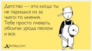 Аткрытка №167256: Детство — это когда ты  не паришься из за  чьего-то мнения.  Тебе просто плевать,  обсыпал урода песком  и все. - atkritka.com