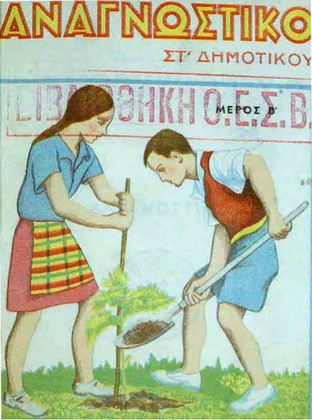 «Η φύτευση στο σχολικό κήπο ως μέρος της παιδαγωγίας του μαθητή…», υποστήριζε ο Δελμούζος (εικόνα από το αναγνωστικό του 1943).