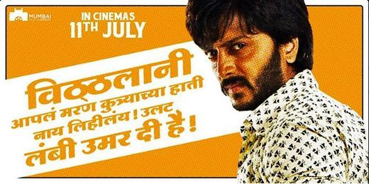 Riteish Deshmukh gives Marathi films a masala twist with high production values, paisa vasool dialogues and some epic action sequences with Lai Bhaari. Set against the backdrop of Lord Vitthal's devotees and their faith the film has the perfect balance of the right aesthetics and stuff the masses will devour. Riteish plays the role of Prince, a heir to the royal family of Nimbalkars whose cousin Sangram (Sharad Kelkar) has devious plans to stop him from claiming his rightful throne. The ...