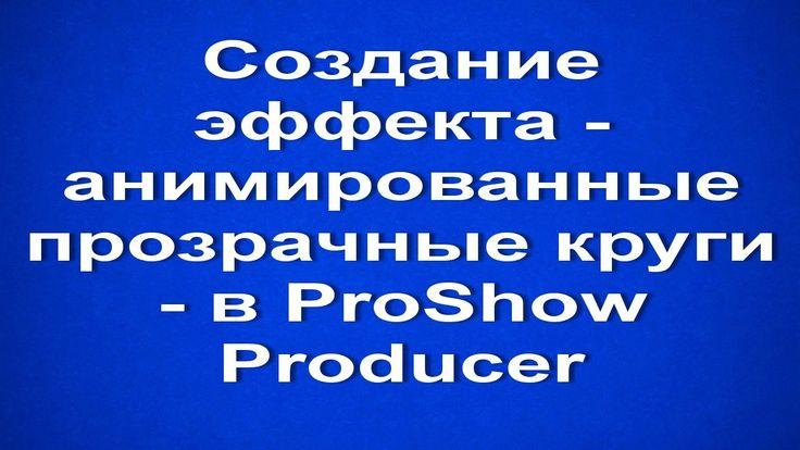 Создание эффекта - анимированные прозрачные круги - в ProShow Producer