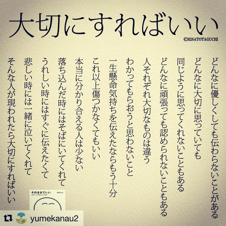 そうだね、そうだ。  #yumekanau2 #共感 #そうだね #大切にすればいい